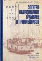Электрооборудование трамваев и