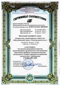 СТБ ISO 9001-2009 стр № 1